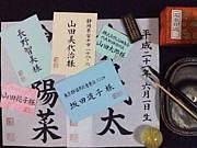 宛名書き☆命名書☆賞状書き