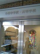 ♡中村高校 2006♡