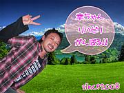 幸ちゃんコミュ(*´▽`*)
