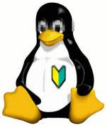なんちゃってLinuxユーザ