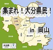集まれ!大分県民in岡山