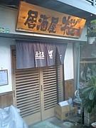 居酒屋 桜 (芦屋市)