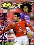 週刊サッカーマガジン サカマガ