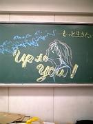 船橋東高校3年E組 Up to you!!
