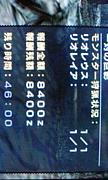 モンスターハンター2nd・G攻略