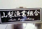 山梨漁業組合