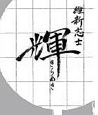 維新志士〜輝(きらめき)〜
