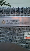 王子桜中学校(第一期生)