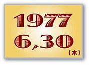 1977年6月30日生まれ集まれ!!