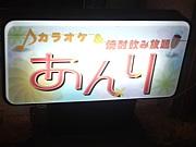 横浜「あんり」(from「芦野」)