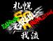 札幌【SGR】我流