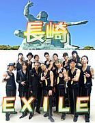 EXILE☆カラオケ☆長崎