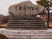慶尚(キョンサン)大学