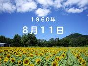 1960年8月11日生まれ
