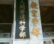 富山大学教育・人間発達科学部
