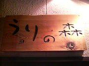 『うりの森』