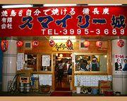 スマイリー城☆石神井公園駅北口