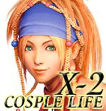 ◆COSPLE LIFE X-2◆