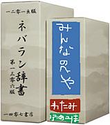 ネバラン辞書