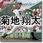 菊地 翔太