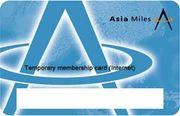 Asia Miles アジア・マイル