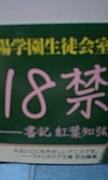 あいの里東中第7期生徒会(仮)