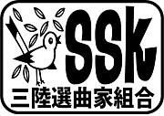 ☆三陸選曲家組合☆S,S,K☆