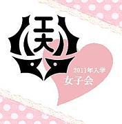 名古屋工業大学2011入学/女子会