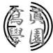 仙川写真学園