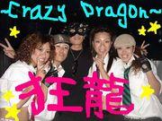 狂龍 〜Crazy Dragon〜