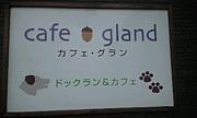 Cafe   gland