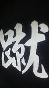 九州大学テコンドー部
