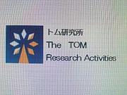 トム研究所