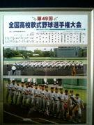 東北学院中学・高校軟式野球部