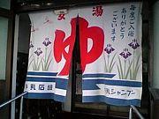 銭湯大好き!in滋賀