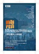 『UNITY FESET 2007』