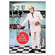 KFC仙台