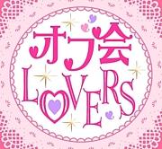 オフ会LOVERS☆ヴィジュアル系