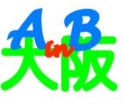 AB型 ONLY 大阪の会