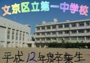 ☆文京一中〜12年度卒業生〜☆