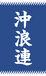 上海沖浪連