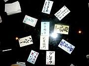 面雀公式戦 (メンコー)