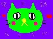 紫×緑♡ムラミド