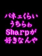 ☆SHARP☆