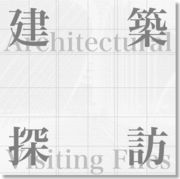 建築探訪【A.V.F.】