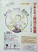 五日市剛さん 米子講演会