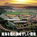 韓国で野球合宿スポーツパーク