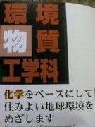 岡山大学 環理 環境物質工