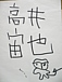 ☆モンキー捜索願いッ☆