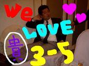 栃南・3−5【貴】LOVERS☆